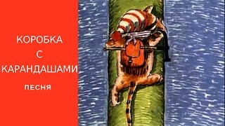 Коробка с карандашами - детские песни из мультфильмов