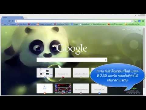 วิธีแก้ปัญหาเข้า Google ไม่ได้ อย่างง่ายๆ ชิวล์ๆ