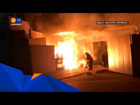 Полтавське ТБ: Вночі на Леваді загорілося приміщення супермаркету, де приймають товар