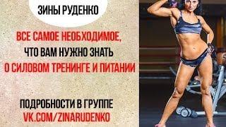 Зина Руденко о тренировках и питании, отрывки с онлайн форума