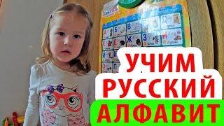 УЧИМ РУССКИЙ АЛФАВИТ #2018 для детей от #2 лет