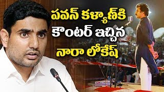 Minister Nara Lokesh Counter To Pawan Kalyan Comments In AP Assembly | ABN Telugu thumbnail