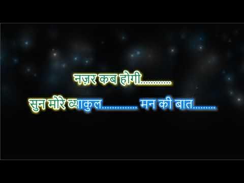 Man Tadpat Hari Darshan Ko Aaj - Baiju Bawra - Karaoke with Lyrics