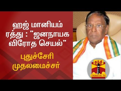 """Centre's Withdrawal of Hajj Subsidy is Against Democracy"" - V.Narayanasamy, Puducherry CM"