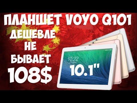💻📱Самый доступный планшет 10 дюймов и 4G - VOYO Q101 4G с магазина Banggood! Тестируем, разбираем!
