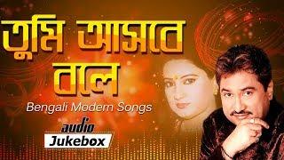 Tumi Asbe Bole Bengali Modern Songs Kumar Sanu Songs