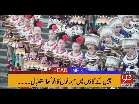 92 News Headlines 12:00 PM - 17 August 2017 - 92NewsHDPlus