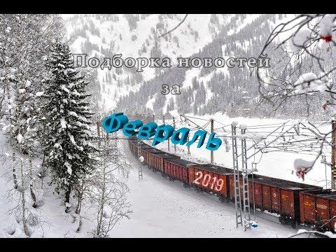 Подборка железнодорожных новостей 2019 - Февраль