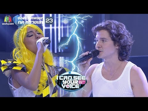 7 Years - Lukas Graham Feat.กระต่าย | I Can See Your Voice -TH