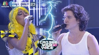 7 Years - Lukas Graham Feat. I Can See Your Voice -TH
