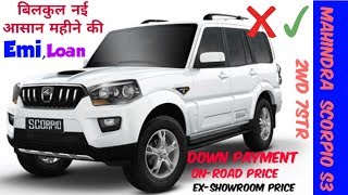 2019 Mahindra Scorpio S3 2WD 7 STR New Price with finance details also features & more   हिंदी में
