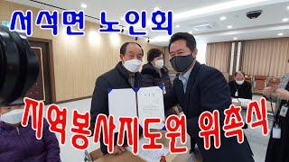 서석뉴스  지역봉사지도원 위촉식