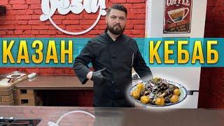 Мясо с картошкой в казане Казан кебаб Мясо просто тает во рту
