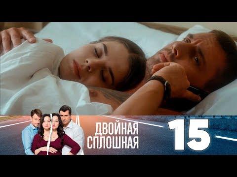 Двойная сплошная | Сезон 1 | Серия 15