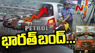 Bharat Bandh: Protest against Rising Fuel Prices, GST Today | NTV