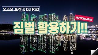 오즈모 포켓 & DJI RS2 모션랩스 촬영법!