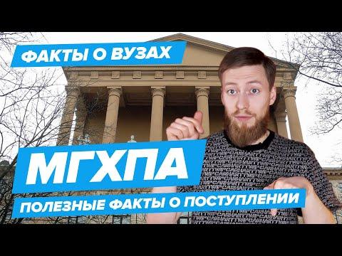 10 фактов МГХПА Московская государственная художественно-промышленная академия имени С.Г.Строганова