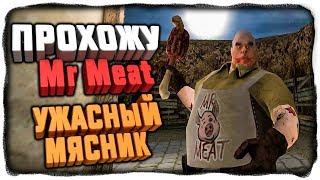 Проходим Mr. Meat! УЖАСНЫЙ МЯСНИК! ВЕРСИЯ 1.3.0 ✅ Mr. Meat (Мистер Мит) Прохождение