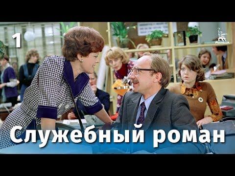 Служебный роман 1 серия (комедия, реж. Эльдар Рязанов, 1977 г.) - Видео онлайн