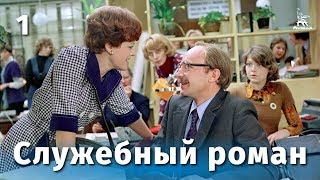 Office romance Part 1 (Comedy, directed by Eldar Ryazanov, 1977)