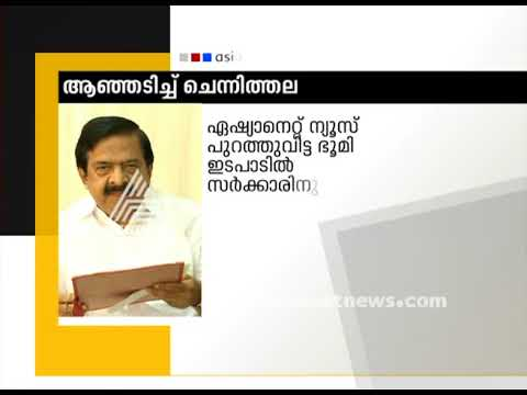 Ramesh Chennithala flays Kerala Govt and CPI on illegal govt land deal at Wayanad