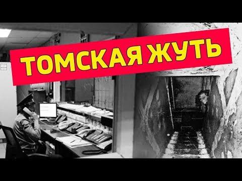 В Томской области завёлся полтергейст // Алексей Казаков