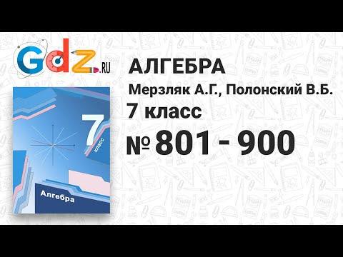 № 801-900 - Алгебра 7 класс Мерзляк