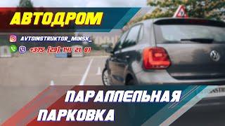 Параллельная (диагональная) парковка. Автодром ГАИ Семашко. г. Минск