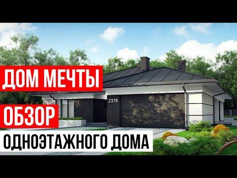 Проект дома Z378. Плюсы и минусы. Обзор одноэтажного дома 200 м2
