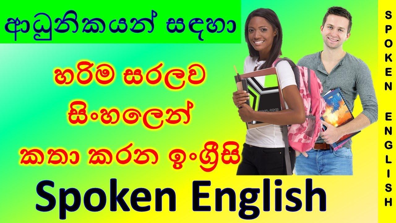 ආධුනිකයන්ට කතා කරන සරල ඉංග්රීසි (පාඩම් අංක 2) Spoken English