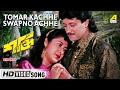 Best Of Kumar Sanu Songs | Bengali Movie songs