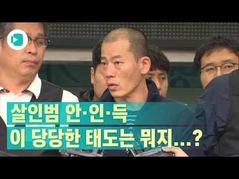 """진주 방화살인범 안인득 얼굴 첫 공개..""""정신 나간 사람 많다"""" 횡설수설 / 비디오머그"""