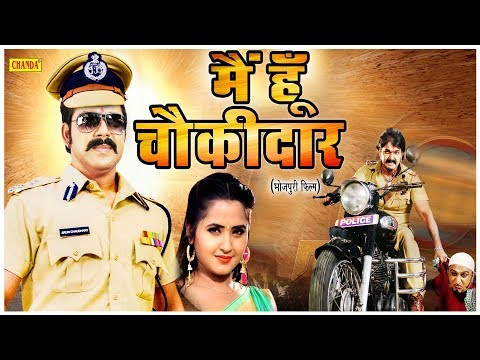 मैं हूँ चौकीदार Main Hoon Chowkidar | Pawan Singh, Kajal Raghwani | Full HD Bhojpuri Movies 2019