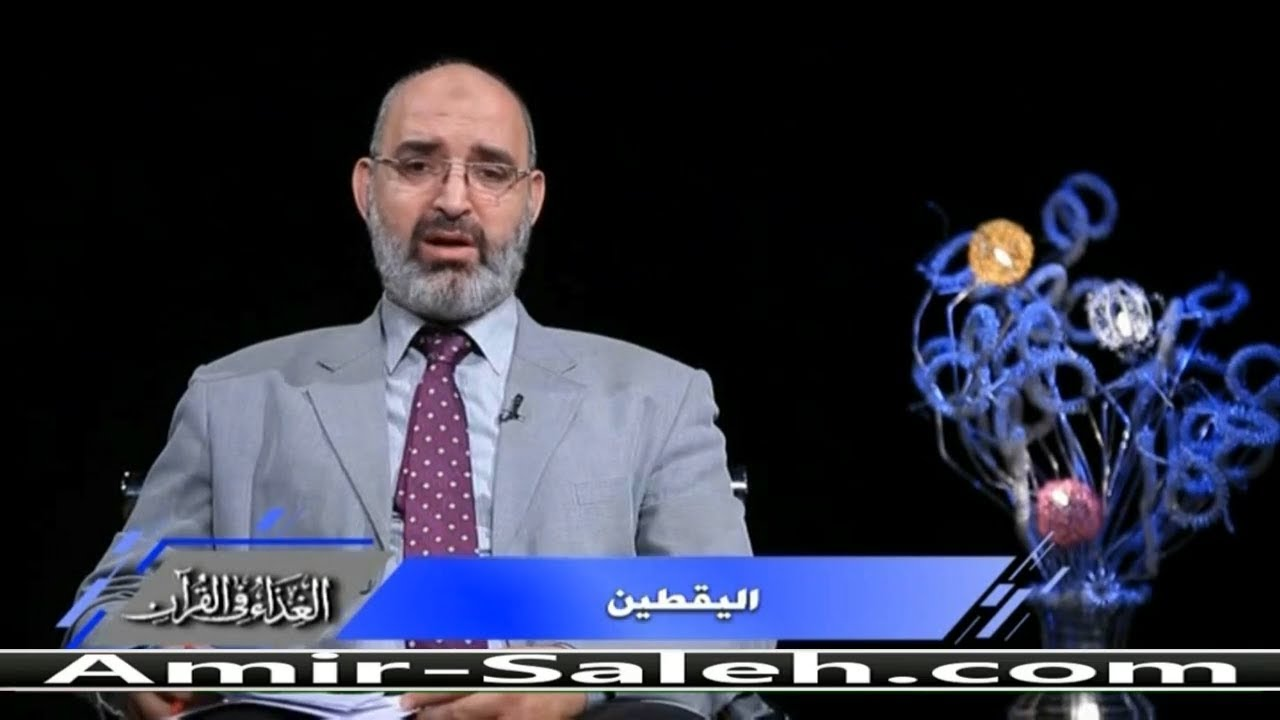 فوائد اليقطين | الدكتور أمير صالح | الغذاء في القرآن