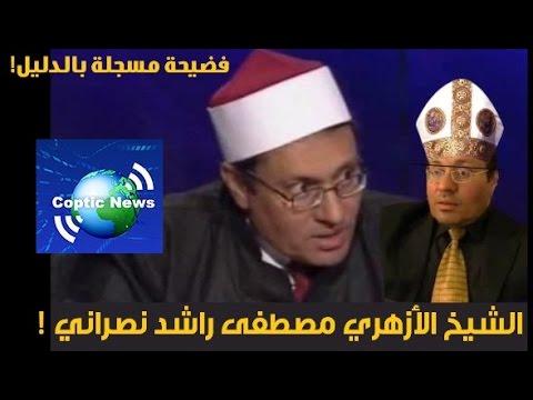بالفيديو: الشيخ مصطفى راشد أستاذ الأزهر نصراني بالدليل ! اللقاء الكامل المحذوف