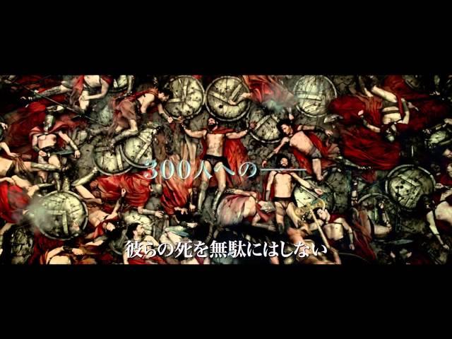 『300 <スリーハンドレッド> ~帝国の進撃~』予告編