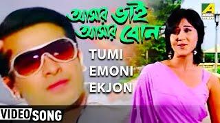 Tumi Emoni Ekjon | Amar Bhai Amar Bon | Bengali Movie Song | Shakib Khan, Swastika