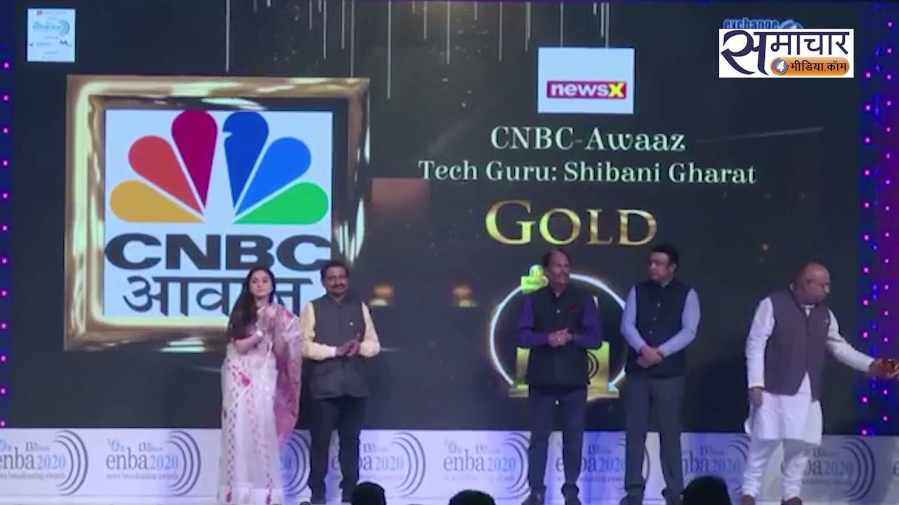 Enba में किसने जीता  Best Coverage of Gadgets Hindi का अवार्ड ! देखिए