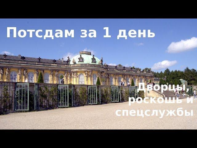 #62 Германия, Потсдам: Резиденция прусских королей и штаб КГБ