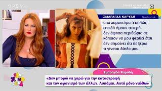 Σμαράγδα Καρύδη - Ζέτα Δούκα: Η έντονη διαφωνία με φόντο τις καταγγελίες | Έλα Χαμογέλα | OPEN TV