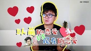 【兩性】以前談戀愛VS現在談戀愛到底有什麼不同?不要罵我啊!