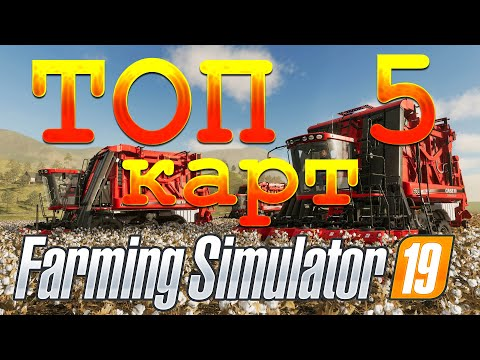 ТОП 5 КАРТ ДЛЯ FARMING SIMULATOR 19