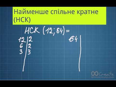 Найменше спільне кратне.Математика.