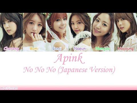Apink (에이핑크): NoNoNo (のーのーのー) (Japanese Ver.) Lyrics