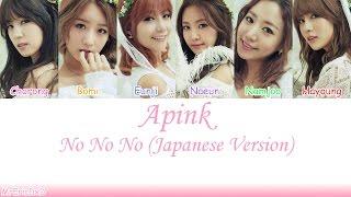 Download lagu Apink : NoNoNo Lyrics