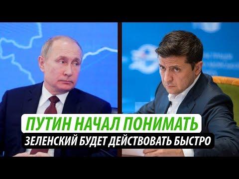 Путин начал понимать.