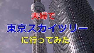 東京に住んでいながらスカイツリーに一度も行ったことがなかったので晴...