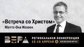 """Маттс-Ола Исхоел """"Встреча со Христом"""" 15.04.2018"""