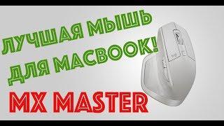 Logitech мышь беспроводная MX Master. Лучшая мышь для вашего MacBook Pro!