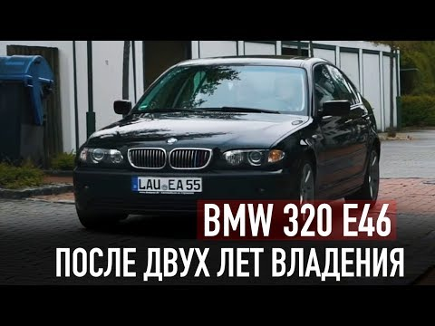 BMW 320 E46 после двух лет владения /// А говорили умрет?!!!